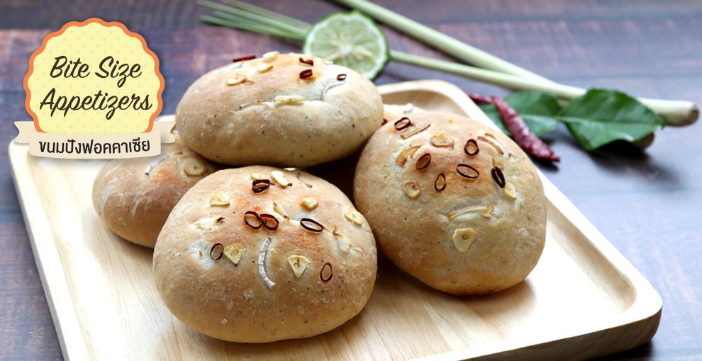 ขนมปัง1 990