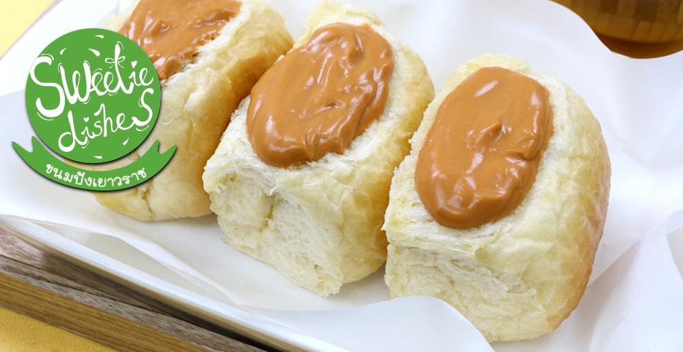 ขนมปัง1 990 home
