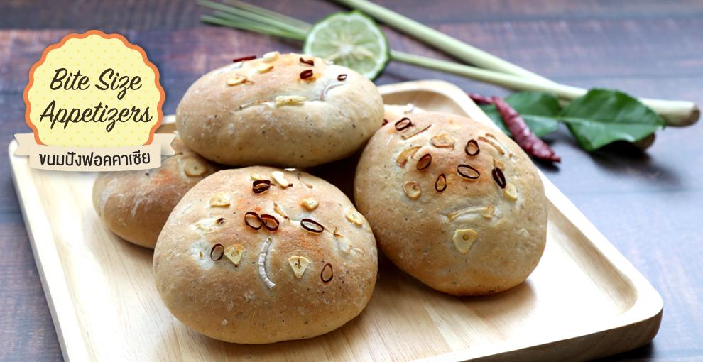 ขนมปังฟอคคาเซีย