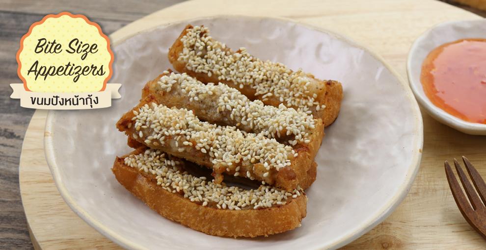 ขนมปัง2 990