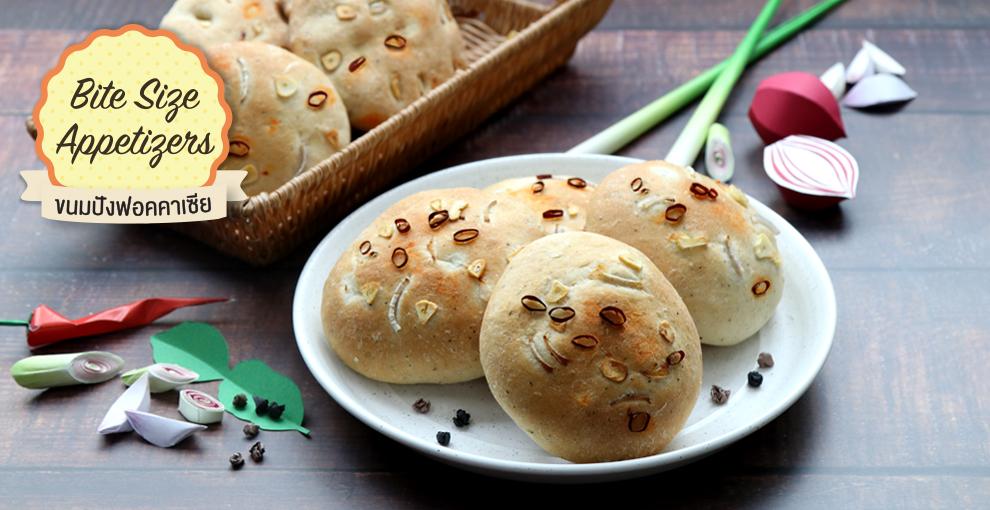 ขนมปัง3 990