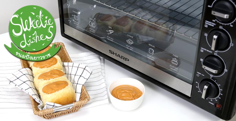 ขนมปัง4 990
